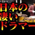 【ドラム講座】日本の凄いドラマー【令】Drum Lesson