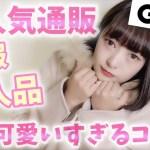 【プチプラ】安くて可愛い通販GRL購入品紹介♡5000円以下のコート♡