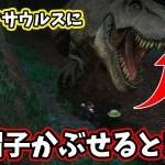 ティラノサウルスにマリオの帽子を被せると凄いことが!?【マリオオデッセイ実況】
