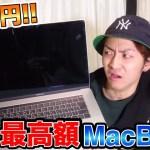 【45万円】フルスペックのMacBookがまじですごい!!