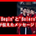 """【感動】東方神起2017ツアー!離れないファン! """"Begin""""と""""Bolero"""" が伝えたメッセージ!"""