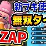 赤ZAPでオールダウン無双!新ブキN-ZAP89が面白い!【スプラトゥーン2】