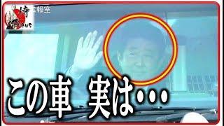 安倍首相×ターンブル首相🔴【レア映像】安倍総理が凄い車に!陸上自衛隊 習志野演習場 PAC3視察 2018年1月18日-侍News
