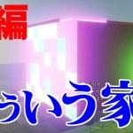 【七味実況】なんかすごいまぶしい家が完成した【後編】