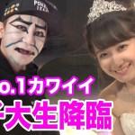 これより可愛い子、もしいたら1000万円払います!