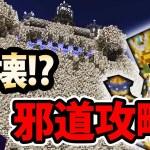 【日刊Minecraft】超大型ダンジョンの驚きの広さとは!?そして邪道攻略開始!最強の匠は誰か!?DQM勇者編 伝説のRANK7第4章【4人実況】