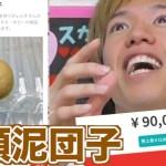 9万円で出品されている泥団子が凄い。