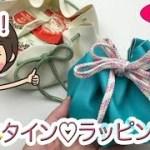 【100均バレンタインDIY!】丸い布でラッピング♪簡単かわいい!