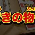 【デュエマ】1万2000円の福袋を開封したら、驚きの物体が出現!【開封動画】2018