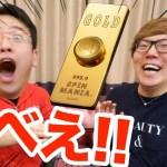 ヒカキンさんの400万円の純金ハンドスピナーに感動!!!