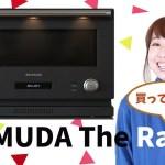 【キッチン】バルミューダ ザ レンジの機能にビックリした!【BALMUDA】