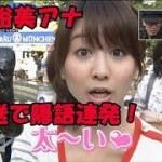 【爆笑 ハプニング 女子アナ】面白動画 川田裕美アナ 生放送で隠語連発!