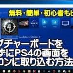 【無料・簡単・PS4初心者もビックリ!】PS4の画面を簡単・無料でパソコンに取り込む方法!【キャプチャーボード不要】