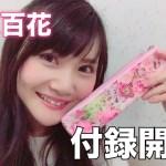 【雑誌付録】美人百花2月号の花柄がすごい!