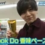 山田涼介は本当はこんなにも可愛いんです(14)