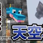 【日刊Minecraft】過去最大級の天空城ダンジョンの驚きの内部とは!?最強の匠は誰か!?DQM勇者編 悪霊のRANK5第2章【4人実況】