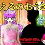 プリキュアアラモード★かわいい 着せ替え  ごっこ ☆カエルのおうさま☆/Precure A La Mode☆The Frog Prince☆