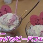 スシローのかわいい新作パフェ♥『#Berryハッピーパフェ』☆本気のまぐろ祭から『辛旨まぐろのラーズー風まぜそば』を紹介☆外食・食べ物動画・フェアメニュー・回転寿司・スイーツ
