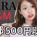 【購入品】驚きの安さ!全部500円以下のSALE服が可愛すぎる【H&M】【ZARA】