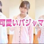 【GU】すぐにGetせよ♡春のサテンパジャマが超絶可愛いやんけ!