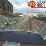 新型ロマンスカーに試乗 こだわりの展望席がスゴイ(18/02/23)