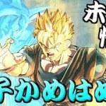 【新システム】原作カスタマイズで遊んでみたら感動した!! 【孫悟飯編】 ドラゴンボールゼノバース2