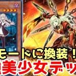 【遊戯王ADS】可愛いは正義!閃刀姫デッキ【ゆっくり実況】