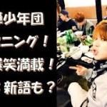 【BTS】防弾少年団 ハプニングや大爆笑満載のインタビュー!!BTS新語も!?