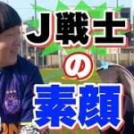 "Jリーグ選手名鑑の""一口メモ""面白いやつを片っ端から取り上げよう【J-Study】#2"