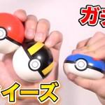 200円ガチャで売ってるスクイーズのモンスターボールが面白い!!