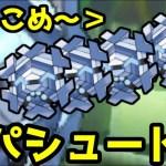 【ポケモンUSM】祝・女子パシュート金メダル!フリージオが可愛い&強すぎた件