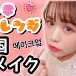 ふんわり可愛い!ピーチオレンジ韓国メイク♡