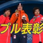 【NHK】この写真に日本初のスゴイことがあるのを、おわかりいただけただろうか? 大会7日目の表彰式<ピョンチャン>