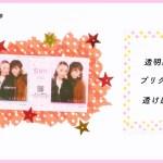 【最新プリクラ】SNS映え!透けるプリクラsuu.のココがすごい!