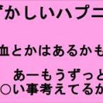 【恥ずかしいハプニング】増田『鼻血とかはあるかもな?』手越『あーもうずっとエ〇イ事考えてるから!』テゴマス