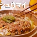 Big Sumai ~ びっくり!BIGなプリッ!っとシューマイ!【料理レシピはPartyKitchen】