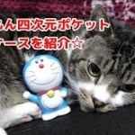 【猫と一緒に商品紹介】かわいい♥ドラえもん四次元ポケットラムネケース☆ポケットからラムネが飛び出すよ!☆食玩・おもちゃ