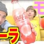 【新発売】ピーチコーラ飲んでみた!!すごい味!