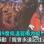 歌迷頂9度低溫冒雨力挺!阿妹感動「我會永遠記住這畫面」|三立新聞網SETN.com