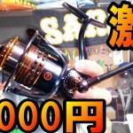 激熱20000円新品バス釣りリールを驚きの安さで衝動買い!