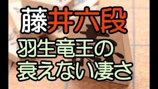藤井聡太六段 羽生竜王は凄いが聡太もスゴイ!長期レーティングで比較!