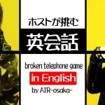 【AIR GROUP】一流ホストの英語力、その驚きの実力が発覚!!【英会話伝言ゲーム】①