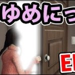 3D版ゆめにっきのエンディングが凄い【 YUMENIKKI-DREAM DIARY- #6 】