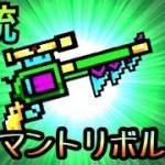 『ピクセルガン3D』超合金感が凄い武器が意外と強かったが…!?