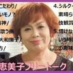 【作業用BGM】上沼恵美子の聴いてて面白い神フリートークまとめ⑩