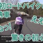 GIANT Liv納車人生初ロードバイクの妻ええっ!驚きの初心者!!