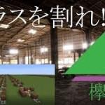 再現度が凄い!欅坂46「ガラスを割れ!」をマイクラで演奏する配信(2番から編)【マイクラミュージック】#18