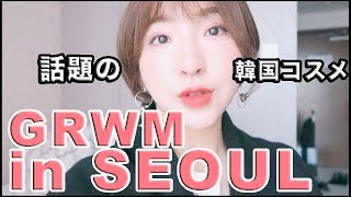 【Get Ready With Me】途中ハプニングあったけど、最近の購入品を使ってメイク♪韓国で話題のコスメ新作も♪