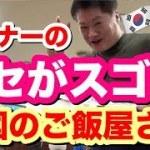 韓国で1番美味しいタッカンマリのオーナーのクセがすごいんじゃ!【あゆたび!のソウル旅#2】