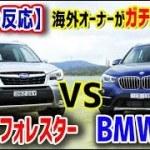 【海外の反応】「日本の技術ってやっぱ凄いな」スバル・フォレスター VS BMW・X1 海外オーナーがガチンコ対決の結果…【日本人も知らない真のニッポン】